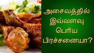 அசைவத்தில் இவ்வளவு பெரிய பிரச்சனையா? - Tamil Health Tips