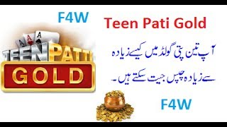 How to win Teen Pati Gold Tricks and Tips | Game Wining Tips 2017