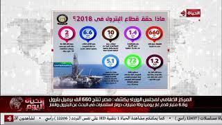 الحياة اليوم - المركز الإعلامي لمجلس الوزراء يكشف: مصر تنتج 662 ألف برميل بترول
