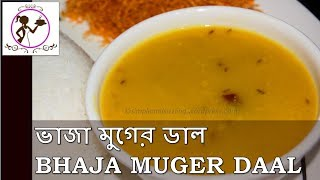 ভাজা মুগের ডাল । HOW TO MAKE BENGALI BHAJA MUGER DAL || Bhaja Moong Dal