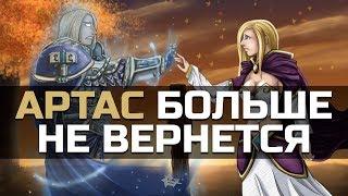 Артас больше не вернётся - никогда! | World of Warcraft