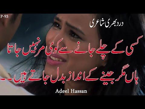 Xxx Mp4 Most Heart Touching 2 Line Sad Urdu Poetry Broken Heart Sad Shayri Sad Urdu Poetry Adeel Hasssn 3gp Sex
