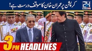 News Headlines | 3:00pm | 22 March 2019 | 24 News HD