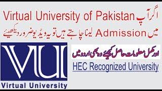 virtual university of pakistan full information in urdu 2018