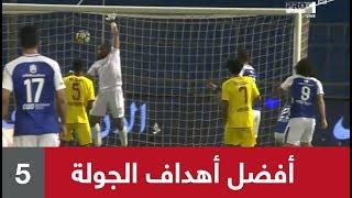 ⚽️ أجمل أهداف (الجولة 5) من الدوري السعودي