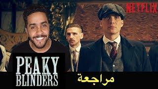 مراجعة مسلسل Peaky Blinders
