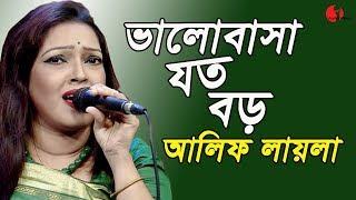 ভালোবাসা যত বড় | Bhalobasha Joto Boro | Alif Laila | Movie Song | Channel I | IAV
