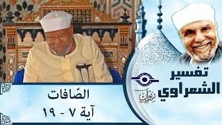 الشيخ الشعراوي | تفسير سورة الصّافات، (آية ٧-١٩)
