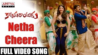 Netha Cheera Full Video Song || Katamarayudu Video Songs || PawanKalyan || ShrutiHaasan ||AnupRubens