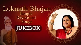 Best of Sahaj Ma | Loknath Bhajan - Bangla Devotional Songs