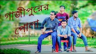 GAZIPUR er POLA || New bangla Video || Gazipur boyez ltd