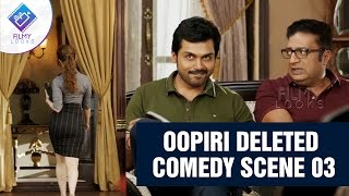 Oopiri Movie deleted Comedy Scene -3 || Nagarjuna || Tamanna || Karthi