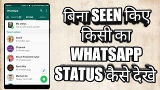Bina Seen Kiye Status Kaise Dekhe   Check Whatsapp Status Without Them Knowing By Tech Buzz