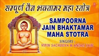 Sampoorna Jain Bhaktamar Maha Stotra by Vipin Sachdeva, Anjali Jain Full Audio Song Juke Box
