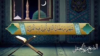 آيات الصيام من سورة البقرة - الشيخ ماهر المعيقلي