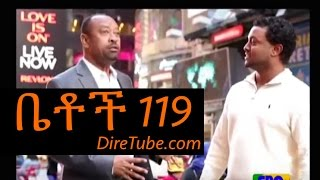 Ethiopian Comedy Series Betoch Part 119 - Zeru Be America