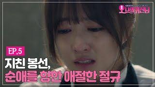 Oh My Ghost Bong-sun(Park Bo-young) screams towards Sun-ae(Kim Seul-gi) Oh My Ghost Ep5