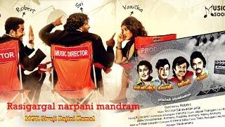 tamilfull movie 2015 new releases | Rasigargal narpani mandram (Mgr sivaji rajini kamal) |FULLHD1080