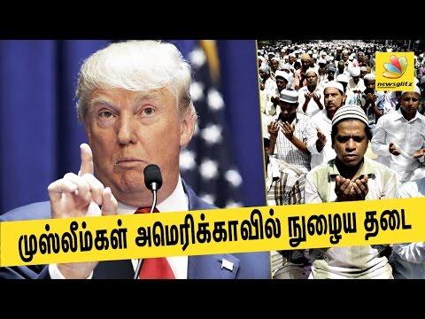 """Xxx Mp4 முஸ்லீம்கள் அமெரிக்காவில் நுழைய தடை Trump S """"Muslim Ban"""" Latest Tamil News 3gp Sex"""