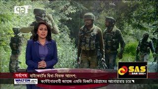 Ekattor Tv news 15 January 2018 - INTERNATIONAL NEWS // Bangladesh Latest News Today  // News BD
