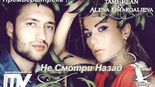 Тамерлан и Алена Омаргалиева - Не Смотри Назад {AudioTrack}