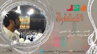الوسمي رمضان شهر المغفرة