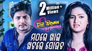 BEST MOVIE SCENE -DIL DEEWANA HEIGALA -Matha Re Khai Khata Re Soucha || Babusan & Sheetal