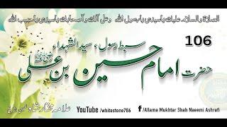 (106) Story of Hazrat Imam Husain and Shahadat in Karbala