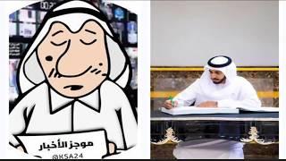 مقابلة الشيخ شخبوط بن نهيان سفير دولة الإمارات لدى المملكة العربية السعودية مع حساب موجز الأخبار