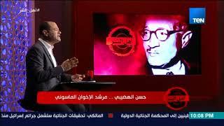 أهل الشر - الديهي: حسن الهضيبي عمل مرشداً سرياً للإخوان بسبب عمله في القضاء