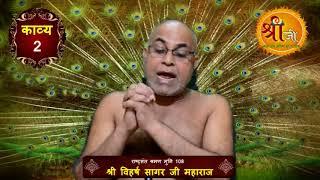 महिमा भक्तामर की # Bhktamar Kavy 2