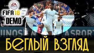 FIFA 18 DEMO | МАТЧИ НА ЛЕГЕНДАРНОМ УРОВНЕ СЛОЖНОСТИ