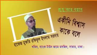 Bangl Waz Rafikul Islam Akini Bshshash Kake Bole একীনি বিশ্বাস কাকে বলে