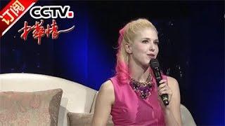 《中华情》 20171119 | CCTV-4