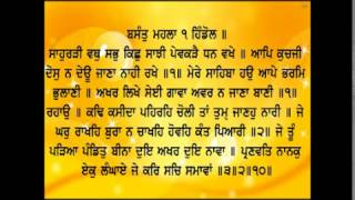 sehaj path read and listen part 58 ang 1170 to 1190