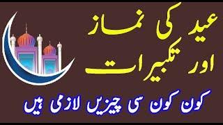 Eid ki namaz ka tarika|eid ul azha ki namaz ka tarika|Takbeerat al eid