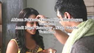 Akkam Pakkam from Kireedam - Lyrics and engilsh translation