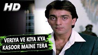 Veriya Ve Kiya Kya Kasoor Maine Tera| Lata Mangeshkar| Naam 1986 Songs | Sanjay Dutt, Amrita Singh