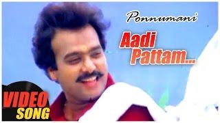Aadi Pattam Video Song | Ponnumani Tamil Movie | Karthik | Soundarya | Ilaiyaraaja