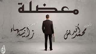 قصص مسموعة | معضلة | محمد أنديش