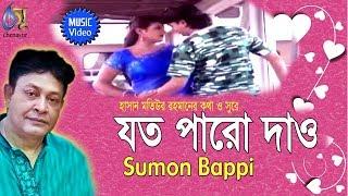 Jato Paro Dao । Sumon Bappy । Bangla New Folk Song