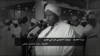 آيات من سورة الحديد للقارئ الشيخ : عبدالرشيد صوفي