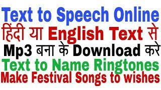 How to Convert Text to Audio in Hindi ? make text to ringtones ? Make festival songs to wish ?