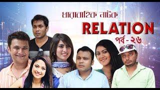 Relation - রিলেশন l Last Episode l FS Nayeem l Shokh l Jamil l MIshu Sabbir l Marzuk Rasel