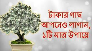 ব্যাবসা করতে হলে ভিডিওটি দেখুন | Powerful Business Lessons In Bengali | ব্যাবসা আইডিয়া | Business