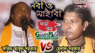 Bangla New Pala Gaan | Nobi & Sahabi | Fokir Abul Sarkar | Helal Sarkar | Baul Gan| G M Bangla Music