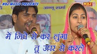 Suresh Gola Hit Ragni # में निचे से करलुँगा तू ऊपर से करले # New Haryanvi Ragni 2016 # NDJ Music