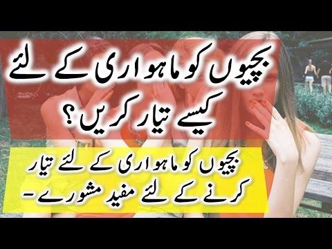 Xxx Mp4 My First Period First Period Girls Menses Period Problem Solution In Hindi Urdu 3gp Sex