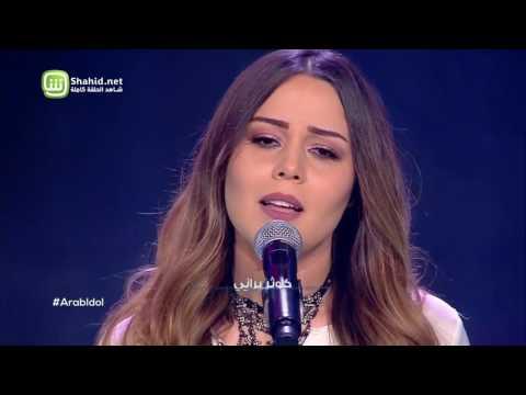 Arab Idol – الموسم الرابع – العرض المباشر الاول – كوثر براني