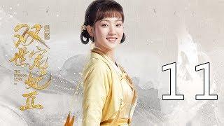 【English Sub】双世宠妃2 11丨The Eternal Love2 11(主演:梁洁, 邢昭林,王瑞昌,钟祺)【未删减版】